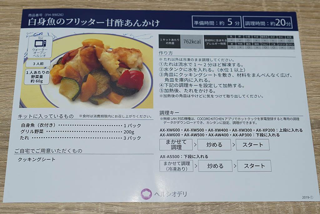 ヘルシオデリ「白身魚のフリッター甘酢あんかけ」説明書