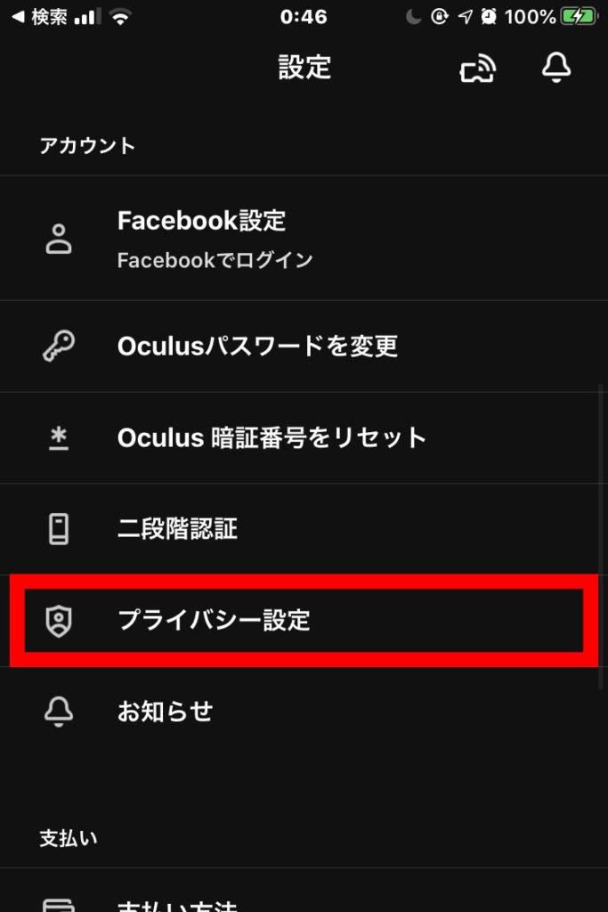 Oculus プライバシー設定