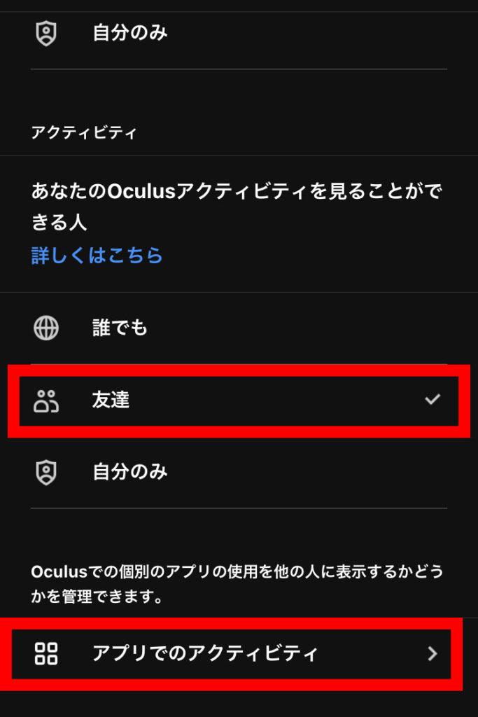 Oculus プライバシー設定2