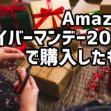 Amazonサイバーマンデー2019で実際に買ったもの5点をご紹介します!
