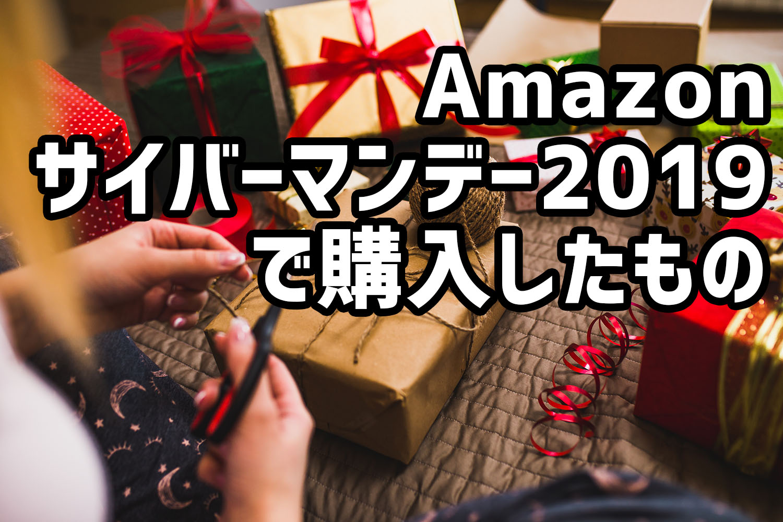 amazon サイバー マンデー 2019