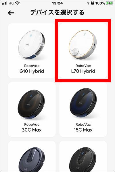 Eufy Home:デバイスを追加する~機種名「RoboVac L70 Hybrid」を選択