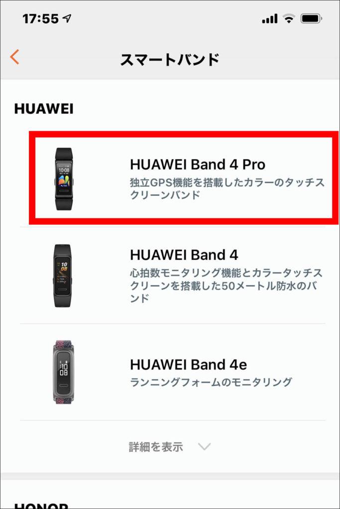 Huawei Health:スマートバンド選択