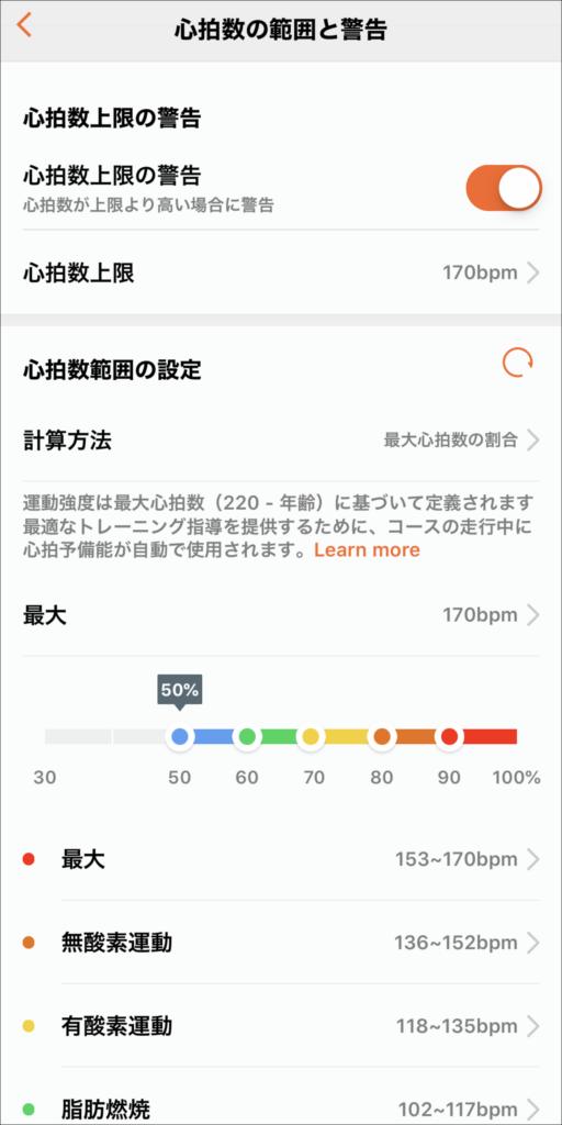 Huawei Health:心拍数設定