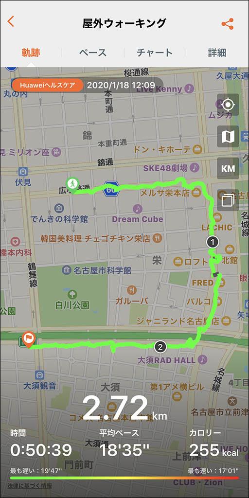 Huawei Health:名古屋での屋外ウォーキング