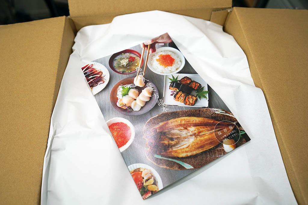 海鮮 グルメ 福袋 10,800円:パッケージ