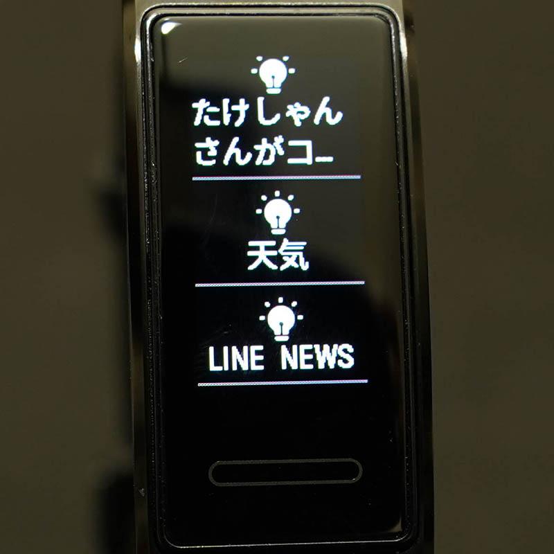 HUAWEI Band 4 Pro:メッセージ(通知)内容