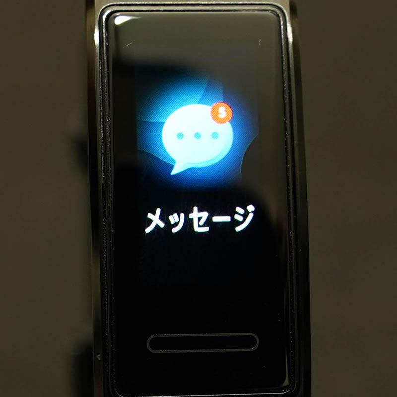 HUAWEI Band 4 Pro:メッセージ(通知)