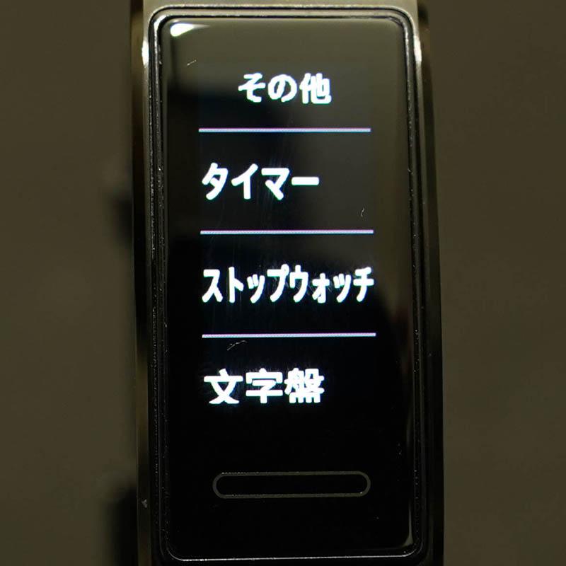 HUAWEI Band 4 Pro:その他メニュー1