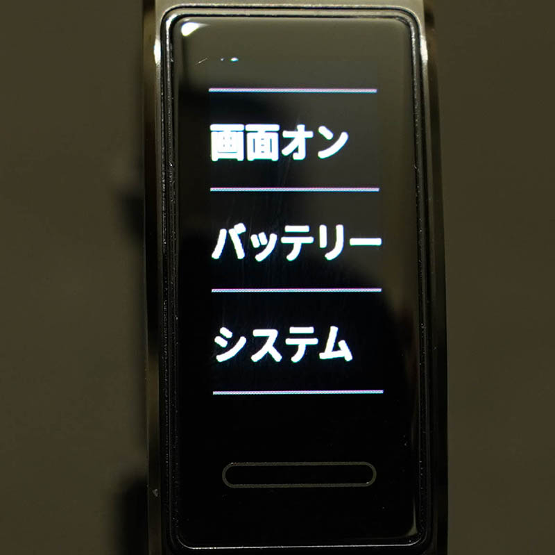 HUAWEI Band 4 Pro:その他メニュー2