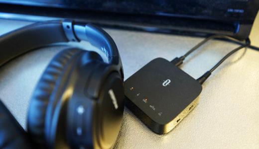 【レビュー】TT-BA09Pro:Bluetoothトランスミッターという魔法みたいなアイテムで長年の悩みを解決(サイト限定クーポンコード配布中!)