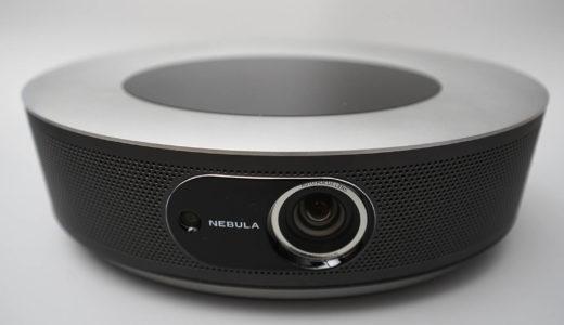 【レビュー】Anker Nebula Cosmos:Ankerがクラウドファンディング中のフルHD対応Android 9.0搭載ホームプロジェクター(仕様変更あり)