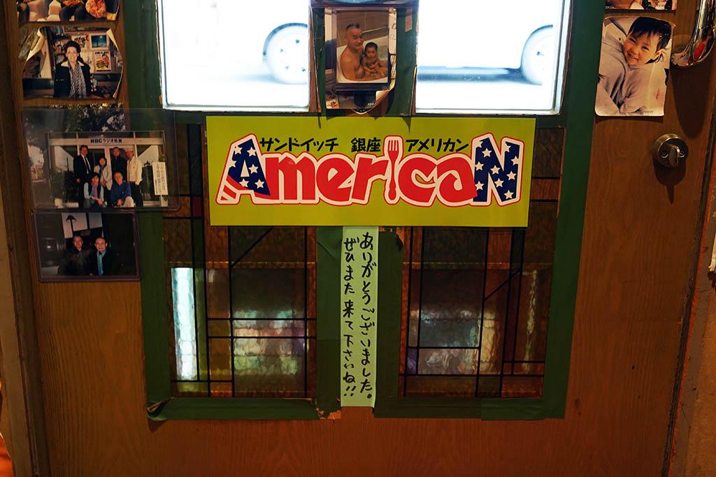 喫茶アメリカン退店