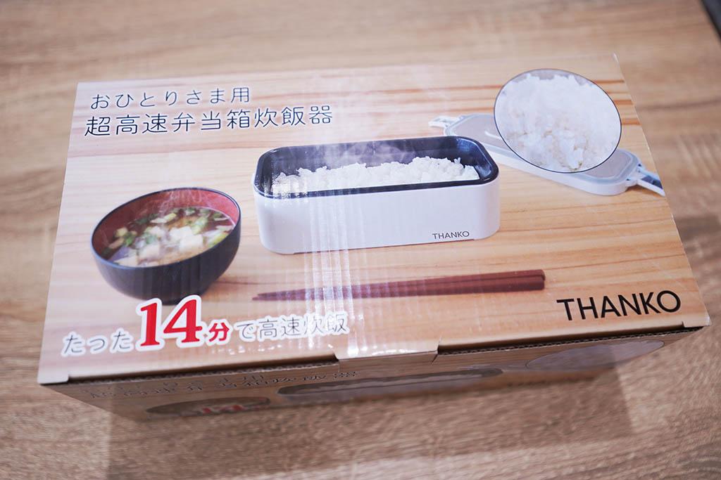おひとりさま用超高速弁当箱炊飯器:パッケージ