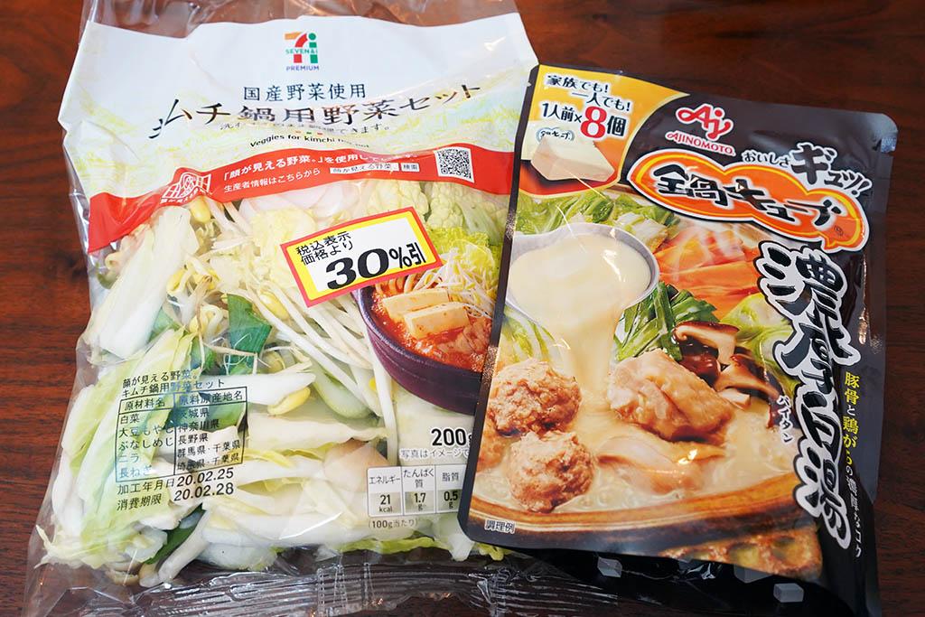 キムチ野菜セットと鍋キューブ