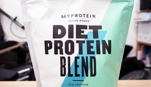 マイプロテインの「ダイエット プロテイン ブレンド」をプレゼントしていただきました。成分最高!でも味は…