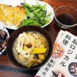 「ラクして おいしく、太らない! 勝間式超ロジカル料理」書籍レビュー& 掲載レシピから3品作ってみました!