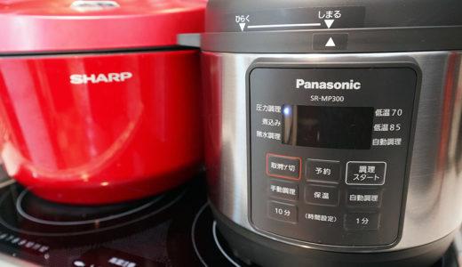 【レビュー】パナソニック電気圧力鍋:怖くない・失敗しない圧力鍋でホットクックと豚肩ロース大根煮対決!