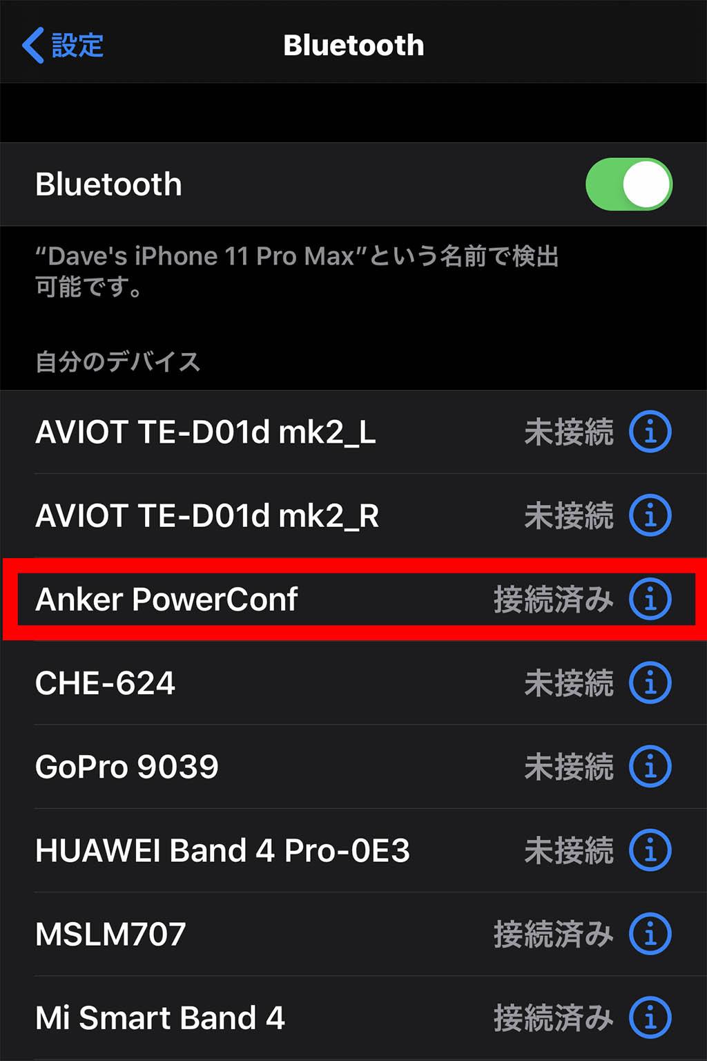 Anker PowerConf接続方法:スマホ