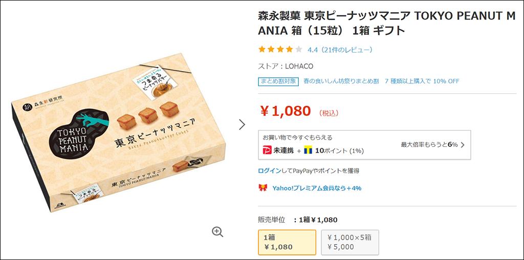 東京ピーナッツマニア:Lohaco販売ページ