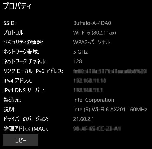 LG gram 17Z90N:Wi-FI6接続状況