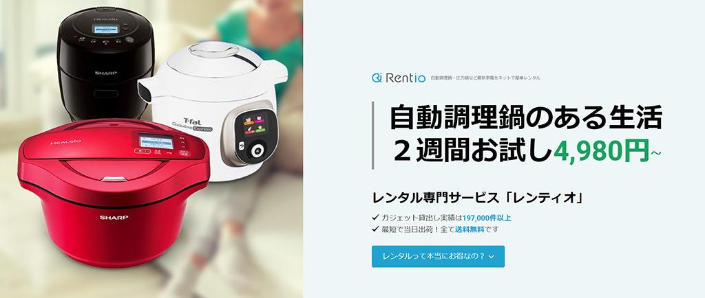 レンティオ公式ページ:自動調理鍋コーナー