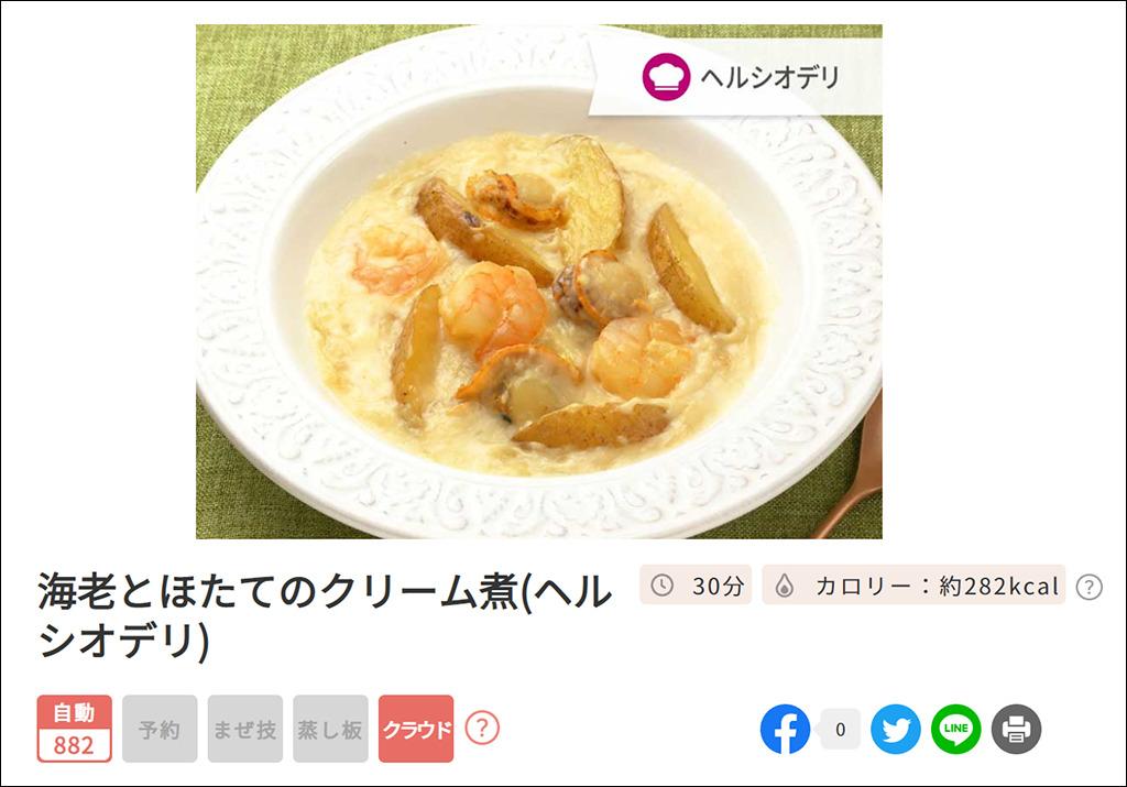 ヘルシオデリ:「海老とホタテのクリーム煮」公式イメージ