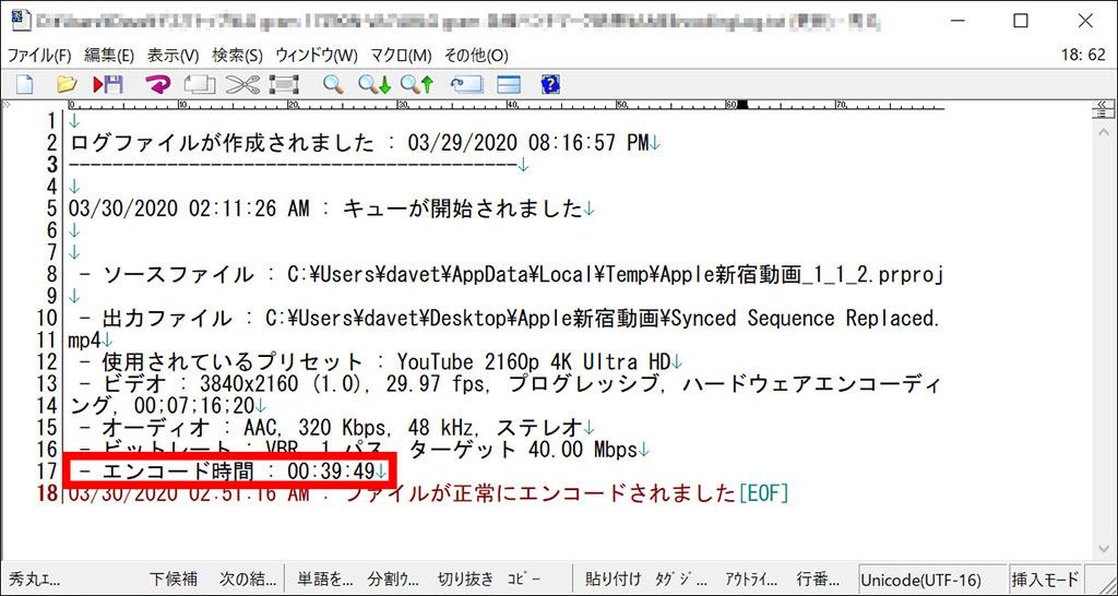 LG gram 17Z90N:Adobe Premiere Pro CCでの4Kビデオ編集ログ