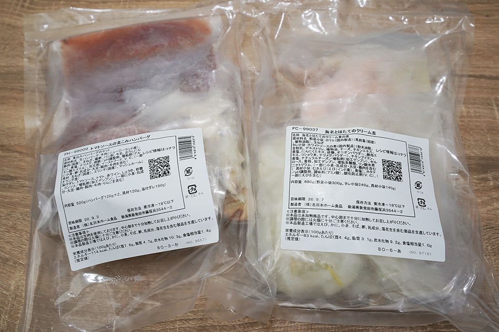 ヘルシオデリ:「海老とホタテのクリーム煮」と「トマトソースの煮込みハンバーグ」パッケージ