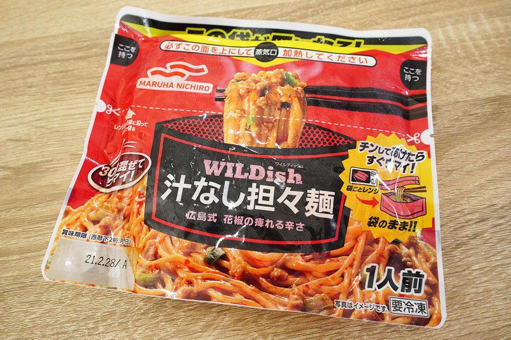 マルハニチロ Wildish 「汁なし担々麺」パッケージ