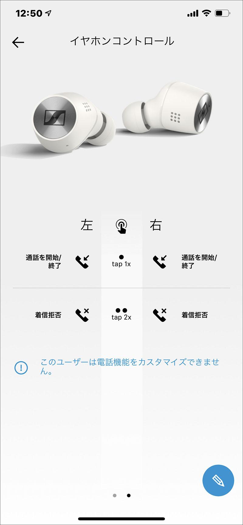 MOMENTUM True Wireless 2:イヤホンコントロール2枚目