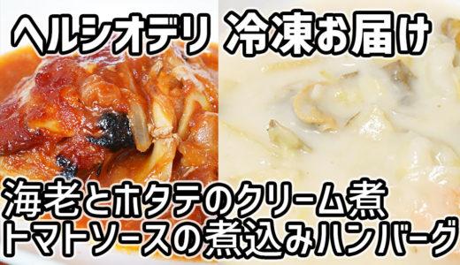 ヘルシオデリ 冷凍お届けで「海老とホタテのクリーム煮」と「トマトソースの煮込みハンバーグ」を調理して気分をUp