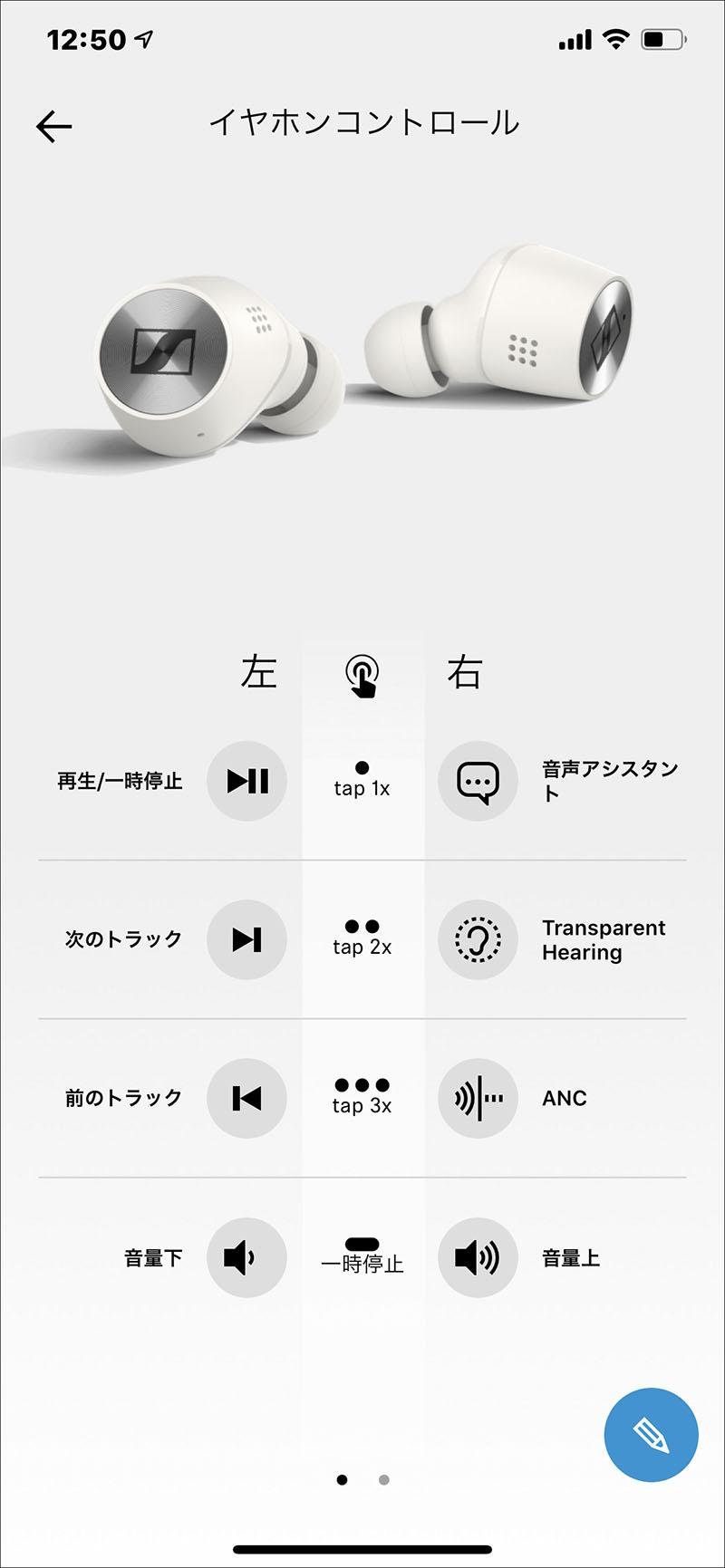 MOMENTUM True Wireless 2:イヤホンコントロール1枚目