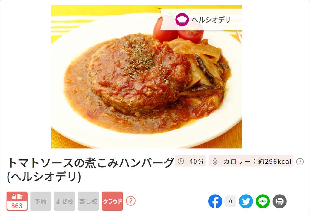 ヘルシオデリ:「トマトソースの煮込みハンバーグ」公式イメージ