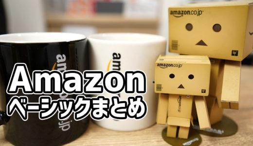 【Amazonベーシックまとめ】私が購入したもの17種類27アイテム:各種ケーブルから電池、文房具まで、品質が良くて安いものがたくさんあります!