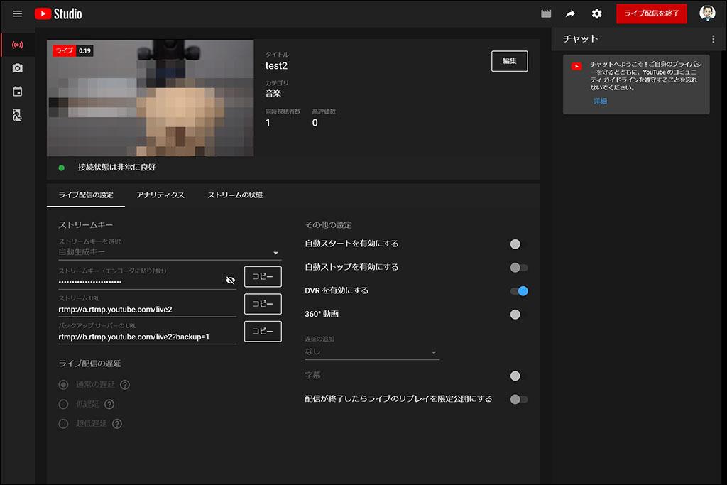 ATEM Software:YouTube Studioでのストリーミング配信状況