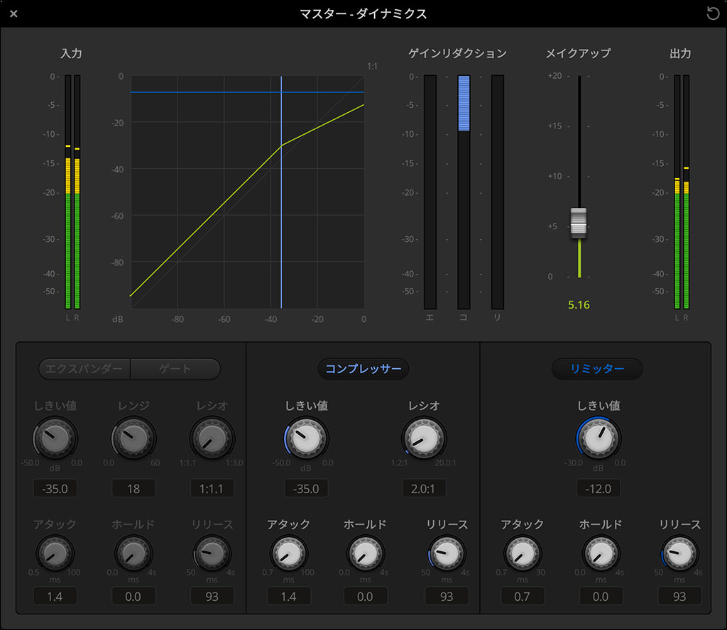 ATEM Software:オーディオメニュー、エフェクター