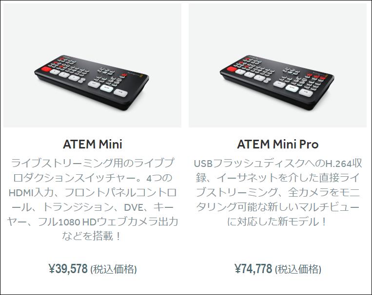 ATEM MiniとPro製品販売ページ