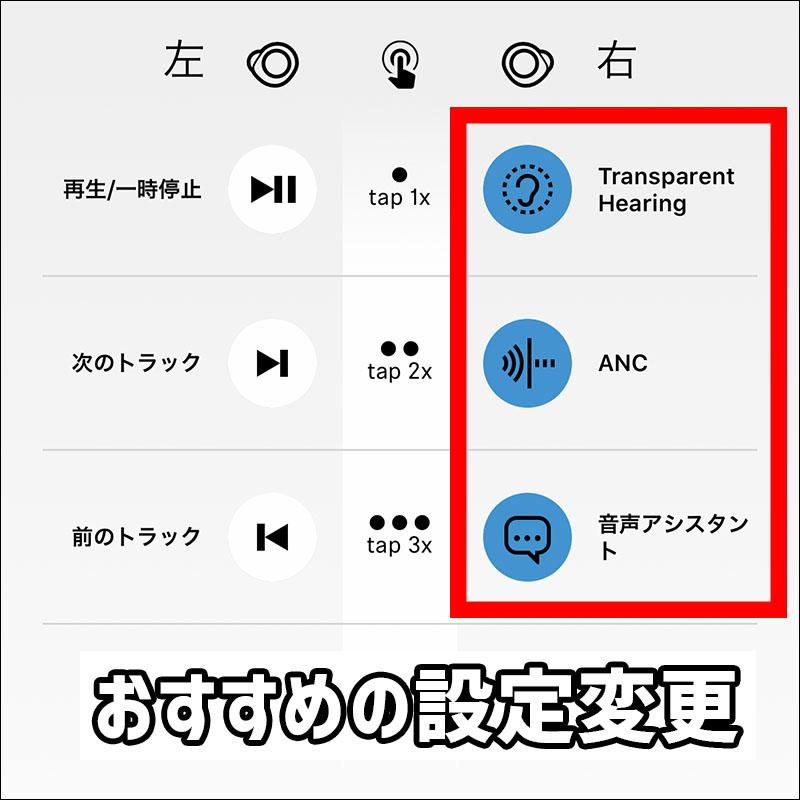 デバイスコントロール:おすすめの設定