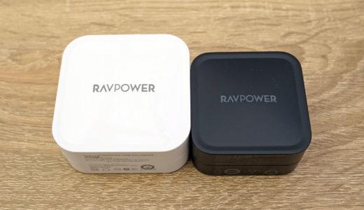 【レビュー】RAVPOWER USB充電器 RP-PC128 90W & RP-PC133 65W:2ポート採用でコンパクトな2製品が登場!
