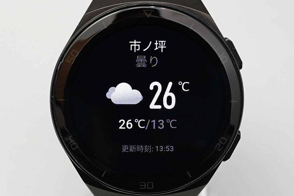 HUAWEI Watch GT 2e:天気予報