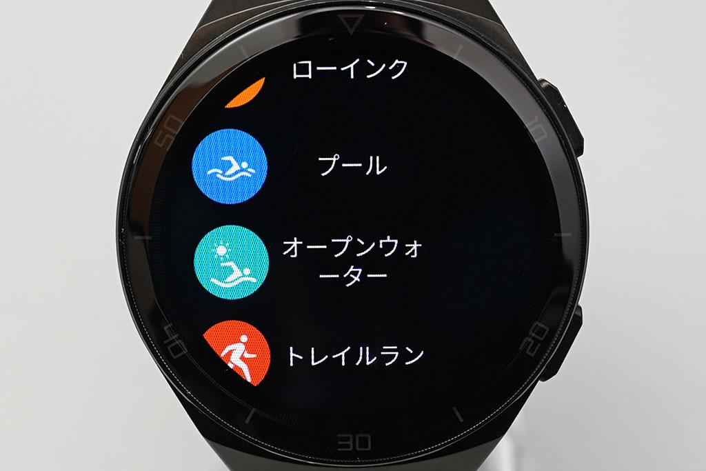 HUAWEI Watch GT 2e:15種類のワークアウトモード画面