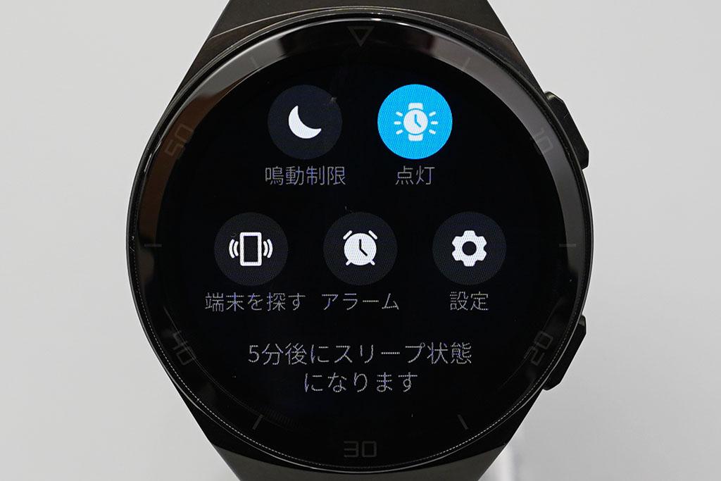 HUAWEI Watch GT 2e:ショートカットメニュー