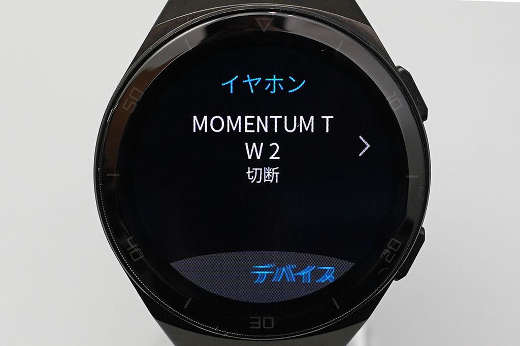 HUAWEI Watch GT 2e:Bluetoothイヤホン接続