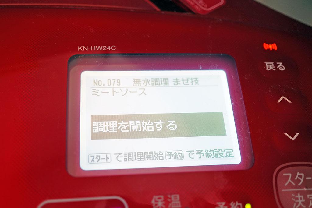 ホットクックのプリセットメニュー「#079 ミートソース」を使用します