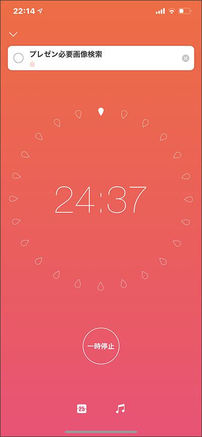 ポモドーロ・テクニックアプリ:Focus To-Do2