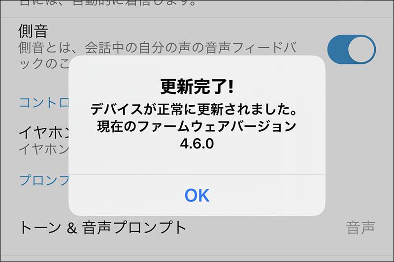 専用アプリSmart Control:ファームウェア更新完了