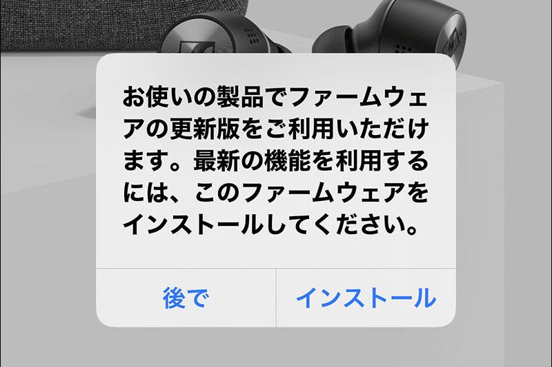 専用アプリSmart Control:ファームウェア更新案内
