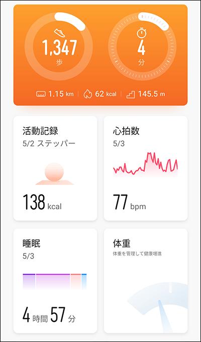 HUAWEI Watch GT 2e:HUAWEI Healthアプリケーション