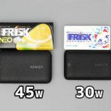 【Anker PowerPort Atom III 45W Slim】レビュー:サイズはちょっと大きくなっただけなのに充電容量は50%もアップした、GaN採用USB充電器